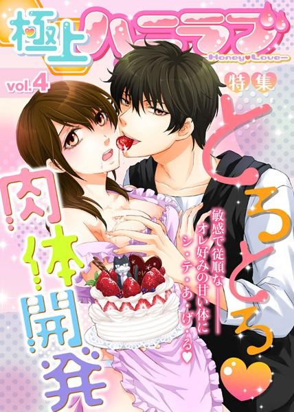 極上ハニラブ vol.4