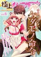 極上ハニラブ vol.5