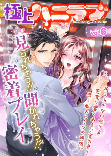 極上ハニラブ vol.6