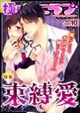 極上ハニラブ vol.10