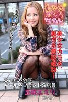 美少女はだかみまん 東京都渋谷区ギャル系ブランドS店員 丘咲エミリ(仮名) 1
