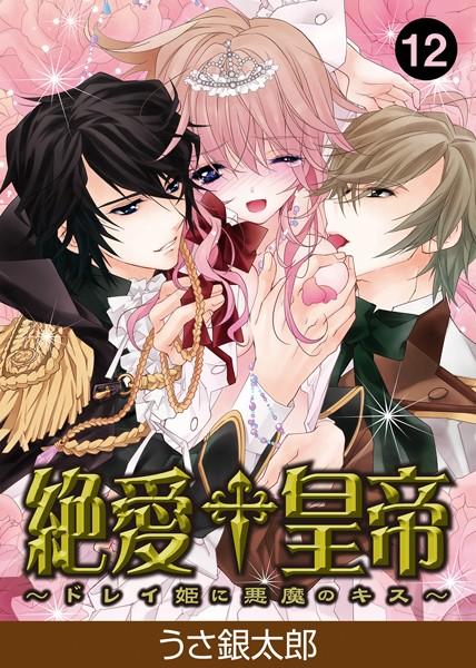 【特典付き】絶愛†皇帝〜ドレイ姫に悪魔のキス〜 (12)