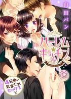 ハーレム★キッチン〜4兄弟の気まぐれセックス〜 (6)