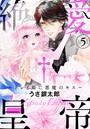 ●特装版●絶愛†皇帝〜ドレイ姫に悪魔のキス〜 (5)【電子限定おまけ付き】