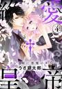 ●特装版●絶愛†皇帝〜ドレイ姫に悪魔のキス〜 (4)【電子限定おまけ付き】