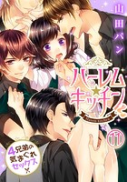 ハーレム★キッチン〜4兄弟の気まぐれセックス〜(単話)