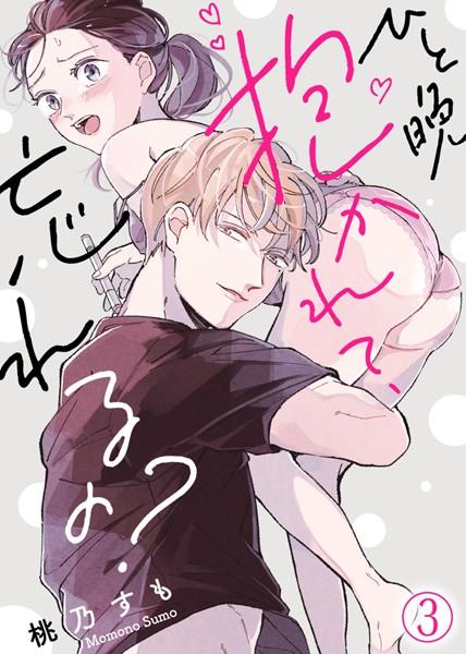 【恋愛 エロ漫画】ひと晩抱かれて、忘れるの?(単話)