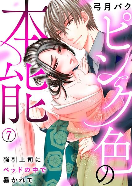 【エロ漫画】ピンク色の本能〜強引上司にベッドの中で暴かれて(単話)