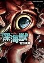 深海獣 1