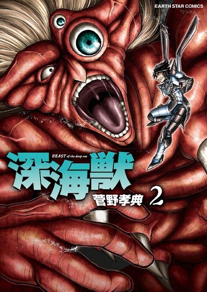 深海獣 2