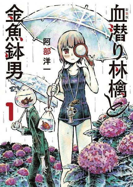 新装版 血潜り林檎と金魚鉢男 1
