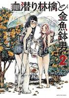 新装版 血潜り林檎と金魚鉢男 2