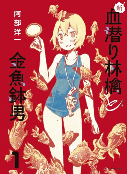 新・血潜り林檎と金魚鉢男 1