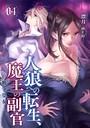 人狼への転生、魔王の副官 4 戦争皇女