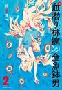 新・血潜り林檎と金魚鉢男 2