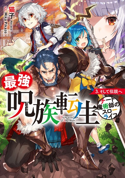 最強呪族転生〜チート魔術師のスローライフ〜 3.そして伝説へ