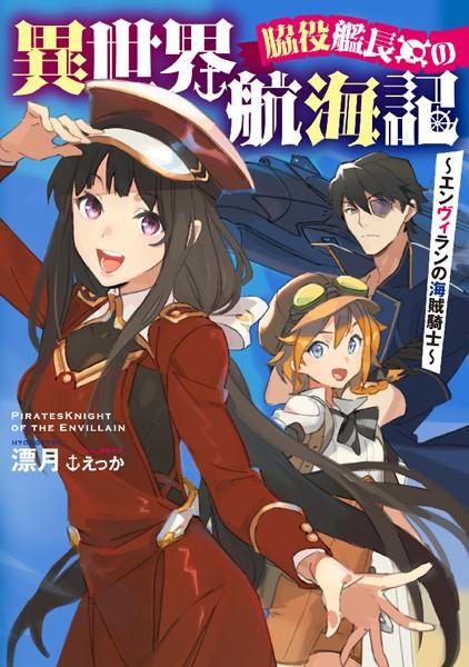 脇役艦長の異世界航海記 〜エンヴィランの海賊騎士〜 1
