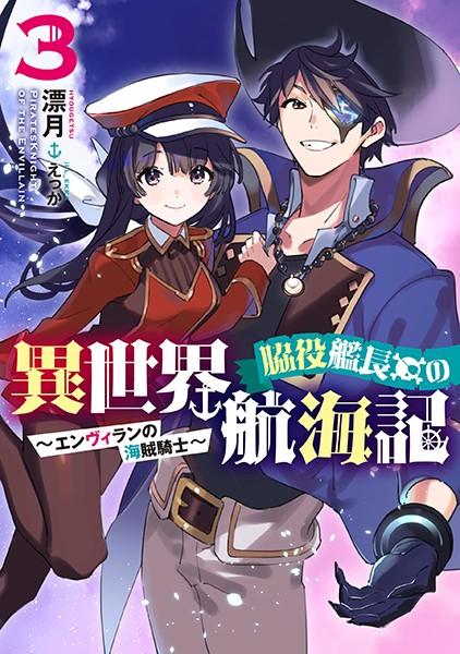 脇役艦長の異世界航海記 〜エンヴィランの海賊騎士〜