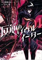反逆のソウルイーター〜The revenge of the Soul Eater〜