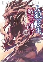 人狼への転生、魔王の副官
