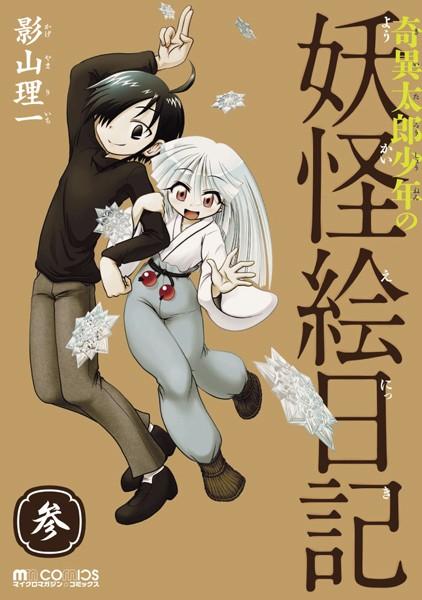 奇異太郎少年の妖怪絵日記 3巻