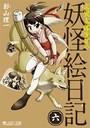 奇異太郎少年の妖怪絵日記 6巻