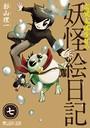 奇異太郎少年の妖怪絵日記 7巻