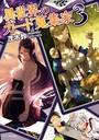 異世界のカード蒐集家 3