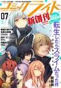 コミックライド 2016年7月号 (vol.01)