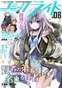 コミックライド 2016年8月号 (vol.02)