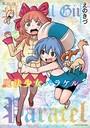 魔法少女パラケル 2巻