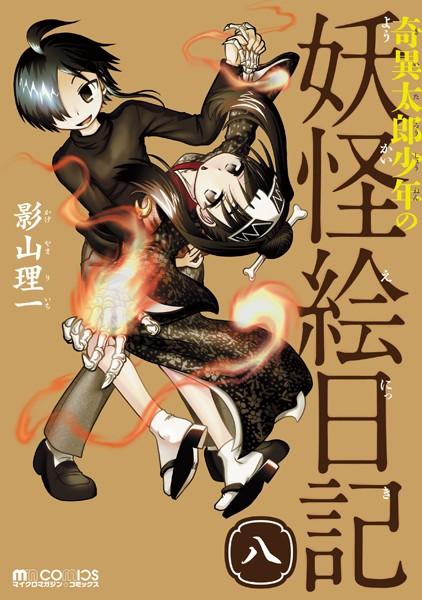 奇異太郎少年の妖怪絵日記 8巻