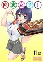 肉食女子! 第11話【単話版】
