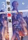 聖者無双〜サラリーマン、異世界で生き残るために歩む道〜 3