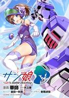 サン娘 〜Girl's Battle Bootlog 第0話【プロローグ版】