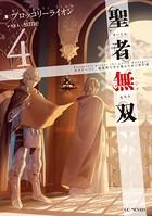 聖者無双〜サラリーマン、異世界で生き残るために歩む道〜 4