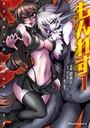もんれす―異種格闘モンスター娘― 1