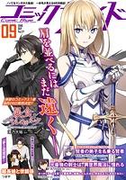 コミックライド 2018年9月号 (vol.27)