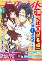 コミックライド 2019年1月号(vol.31)