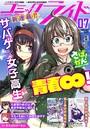 コミックライド 2019年7月号(vol.37)