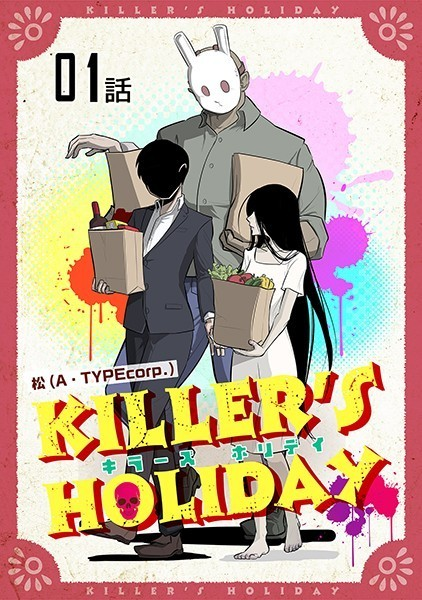 KILLER'S HOLIDAY 第1話【単話版】【無料】