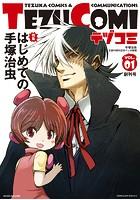 テヅコミ 創刊号 Vol.1