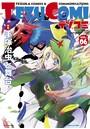 テヅコミ Vol.6