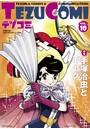 テヅコミ Vol.10