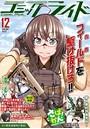 コミックライド 2019年12月号(vol.42)