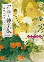 花咲く神楽坂