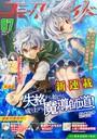 コミックライド 2020年7月号(vol.49)