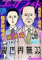 コミックライド 2020年8月号(vol.50)
