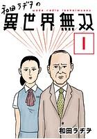 和田ラヂヲの異世界無双(単話)