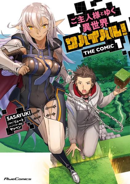 ご主人様とゆく異世界サバイバル! THE COMIC 1